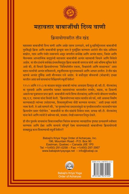 Voice of Babaji - Marathi - Back