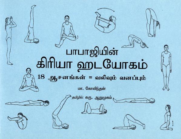 Babajis Kriya Yoga Order Of Acharyas Trust Publications Sri Lanka Ashram